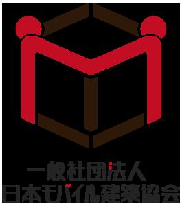 一般社団法人日本モバイル建築協会